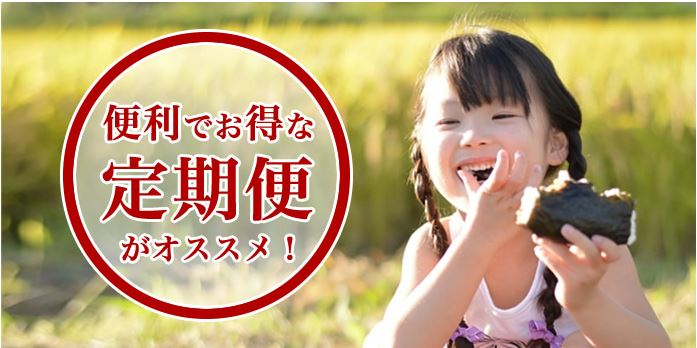 おいしいお米(精米・玄米)を通販で注文するなら~便利でお得な定期便がおすすめ~